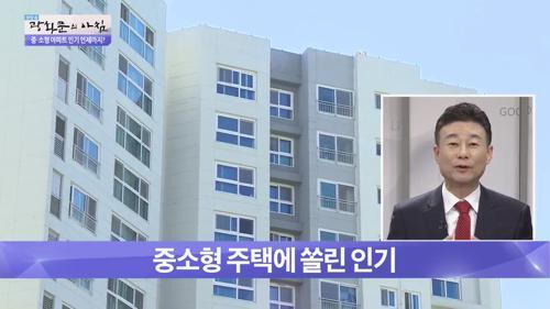 중,소형 아파트 인기 이유는?