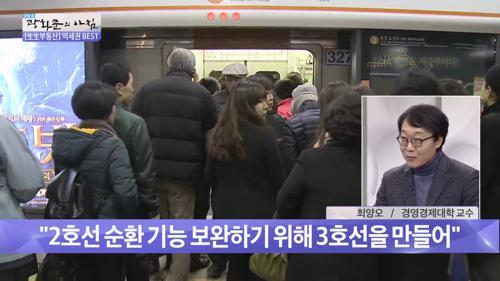 서울 역세권, 지하철 3호선이 주목받나?