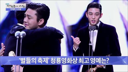 '별들의 축제' 청룡영화상