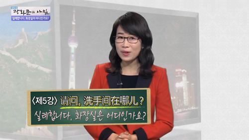 하루 한마디, 참 쉬운 중국어