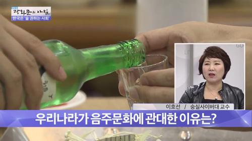 우리나라가 음주문화에 관대한 이유는?