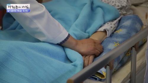 말기 암 환자와 가족 돕는 '호스피스'