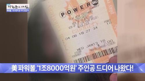 파워볼, '1조 8천억 원' 주인 찾았다!