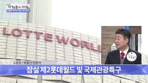 '2016년 미래 가치 부동산 BEST10 1부'