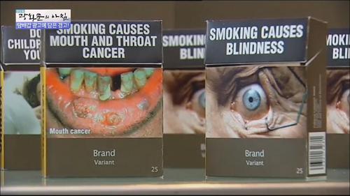 담배갑 광고에 담은 경고!