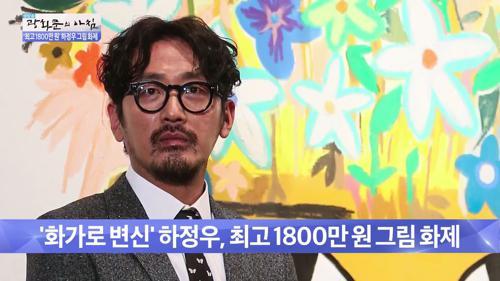 '최고 1800만 원' 하정우 그림 화제