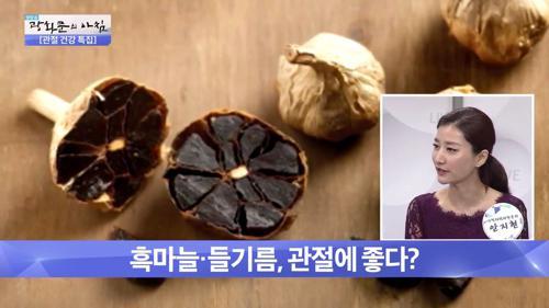 관절 건강에 탁월한 식품은?