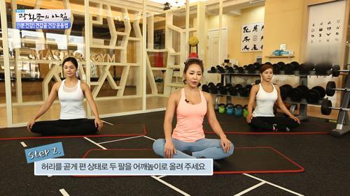 1분 건강, 견갑골 건강 운동법!
