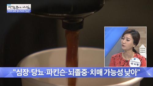 커피, 수명 연장에 도움이 된다?