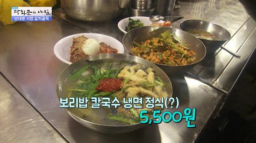 보리밥 + 칼국수 + 냉면이 5.500원(?)