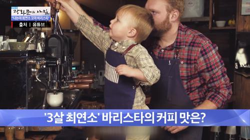 [귀염주의] '3살 최연소' 바리스타!