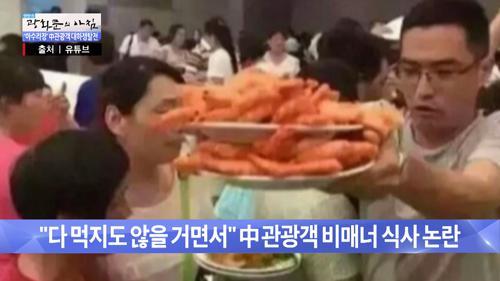 中 관광객 대하 쟁탈전? 비매너 식사 논란!