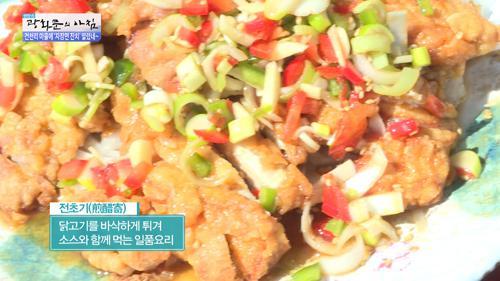 엄니를 위한! 최고의 중국요리 '전초기'!