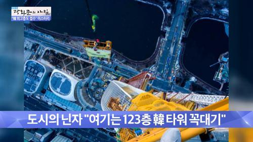 도시의 닌자, 한국타워 123층에 도전!