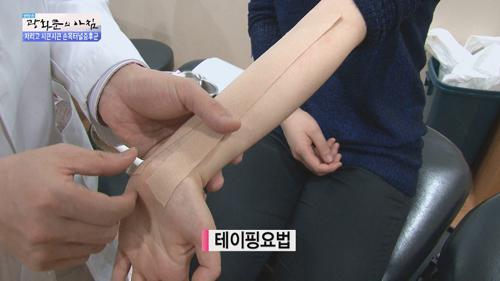 '손목터널증후군' 다양한 치료법