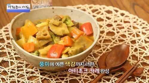 위암을 예방하는 특급밥상! 아티초크 카레 만들기!