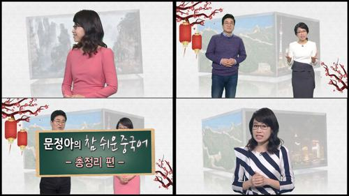 문정아의 참 쉬운 중국어! 총정리편!