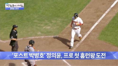 포스트 박병호 '정의윤'의 첫 홈런왕 도전!