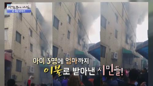 시민들이 직접 구출에 나선 화재 현장!