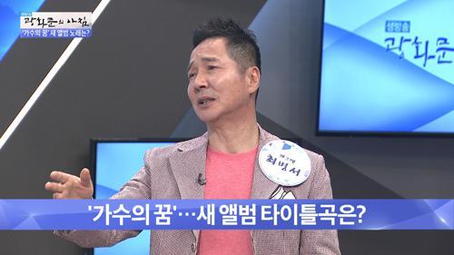 벌써 5집 가수, 최병서! 새 앨범 타이틀곡은?