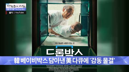 한국의 베이비박스 사연을 담은 미국 다큐멘터리!