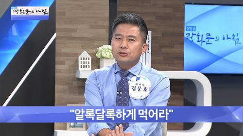 """""""항암밥상"""" 거칠게 먹어야 몸에 좋다?!"""