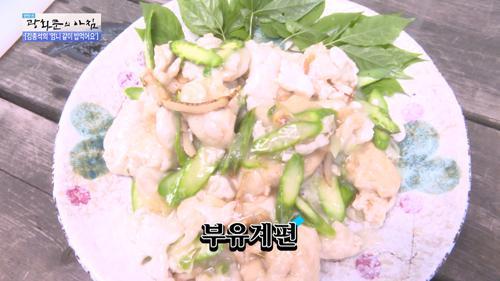 부유계편? 산삼과 6마리의 닭 안심으로 만든 요리!