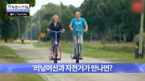 러닝머신과 자전거가 만났다!