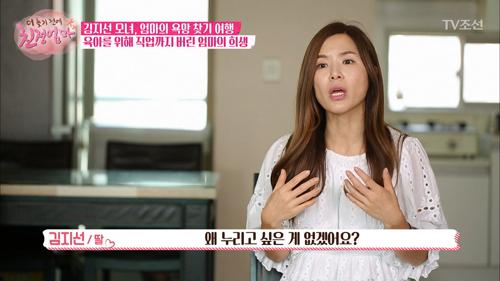 엄마가 좀 더 욕심을 부렸으면 좋겠다는 김지선!