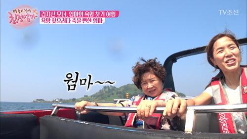 익스트림 스포츠를 처음 타보는 김지선의 엄마!