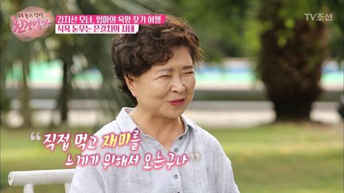 여행의 재미를 느끼게 된 김지선의 엄마!