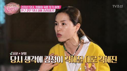 김지선과 엄마, 감정이 격해진 사연은?!