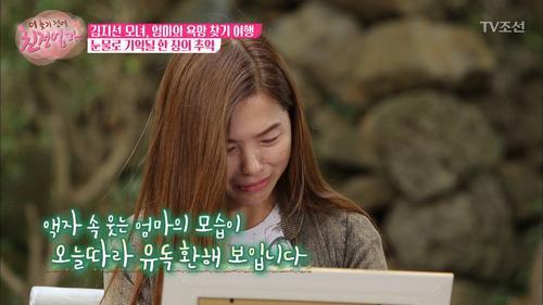 김지선과 엄마, 여행 후 더 느끼게 된 서로의 소중함!