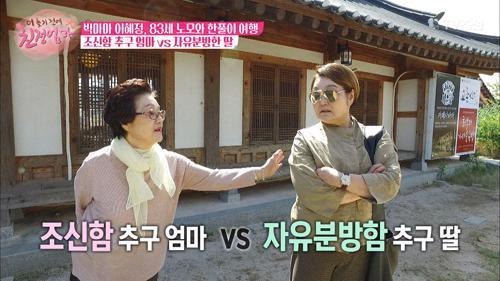 이혜정 모녀, 조신한 엄마 vs 자유분방 딸