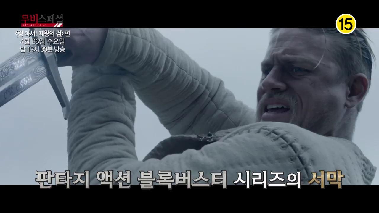 시공을 뛰어넘어 신화가 된 영웅 킹 아서!_무비 스페셜 13회 예고 이미지