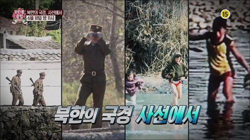 북한의 국경, 사선에서_모란봉 클럽 40회 예고