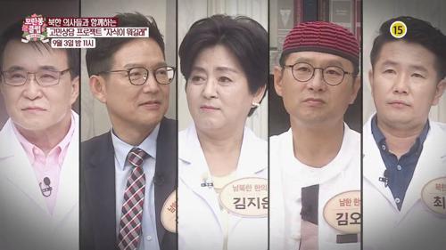 남북공동 고민해소 〈자식이 뭐길래〉_모란봉 클럽 51회 예고