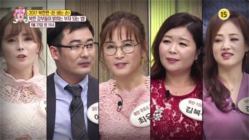 2017 북한판 <돈 버는 손>_모란봉 클럽 71회 예고