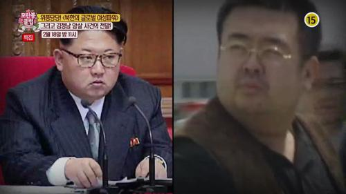 김정남 암살 사건의 전말 대공개!_모란봉 클럽 75회 예고