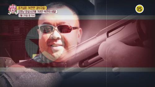 김정남 암살사건에 가려진 북한의 비밀!_모란봉 클럽 76회 예고