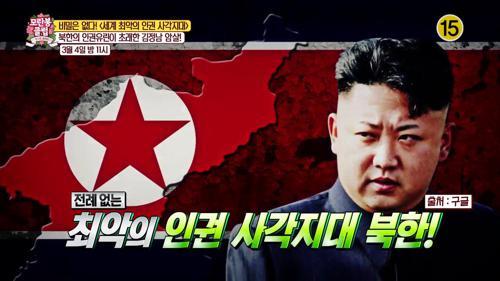 비밀은 없다!, 세계 최악의 인권 사각지대_모란봉 클럽 77회 예고