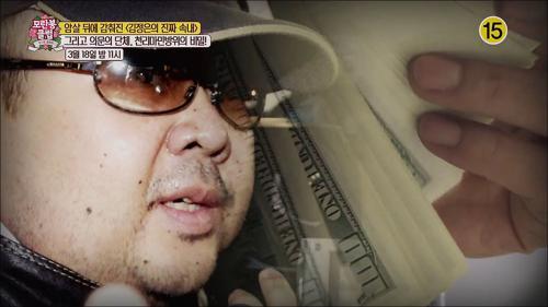 암살 뒤에 감춰진 〈김정은의 진짜 속내〉_모란봉 클럽 79회 예고