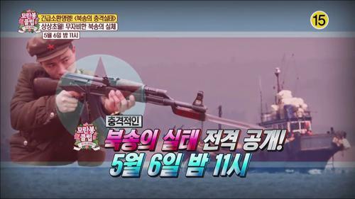긴급소환명령!〈북송의 충격실태〉_모란봉 클럽 86회 예고