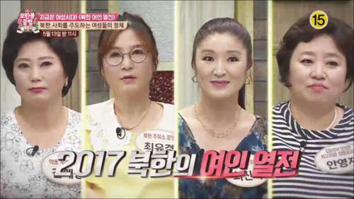 지금은 여성시대!〈북한 여인 열전〉_모란봉 클럽 87회 예고