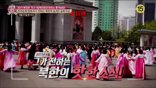 방북자가 전하는 북한의 숨겨진 비밀 전격공개!_모란봉 클럽 89회 예고