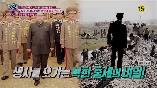 삶을 좌지우지하는 북한 출세의 모든 것_모란봉 클럽 92회 예고