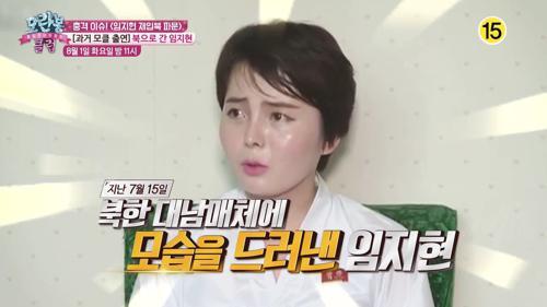 충격 이슈! 임지현 재입북 파문_모란봉 클럽 98회 예고