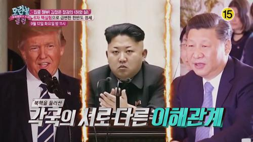 김정은의 허와 실 전격 해부!_모란봉 클럽 104회 예고
