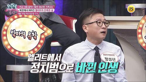 한순간에 몰락! 북한 엘리트 잔혹사_모란봉 클럽 106회 예고