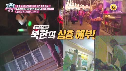 긴급입수! 북한의 최신 영상 전격공개!_모란봉 클럽 108회 예고